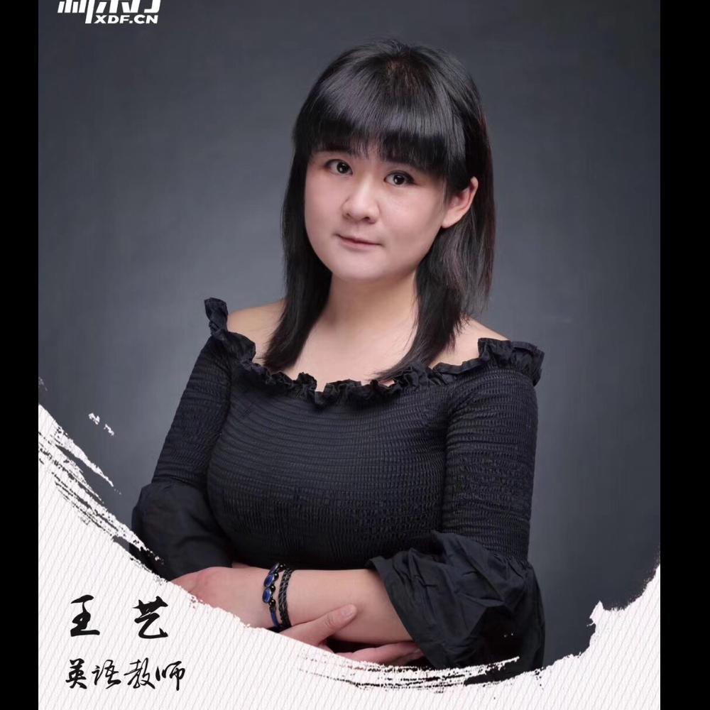 新东方王艺老师